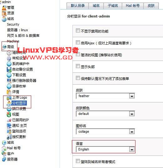 kloxo-cn3.jpg