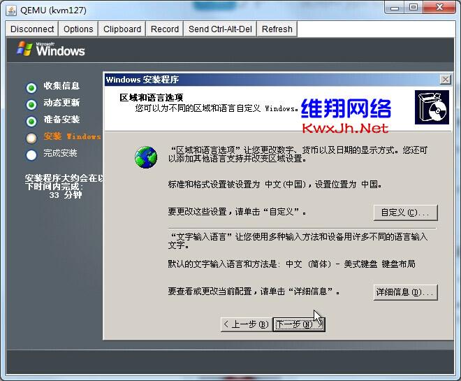 windows-2003-kvm-11.jpg