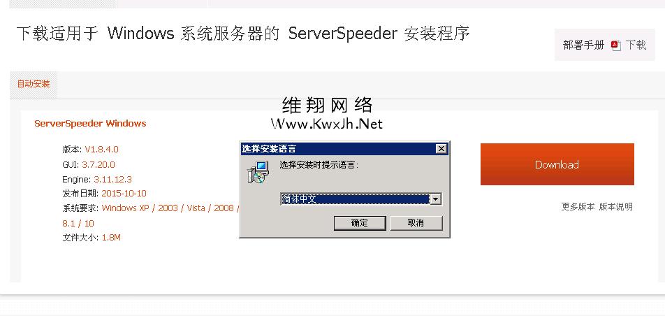 win-serverspeeder-2.png