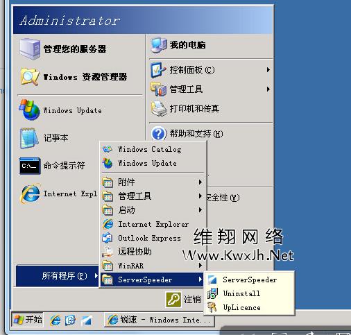 win-serverspeeder-6.png
