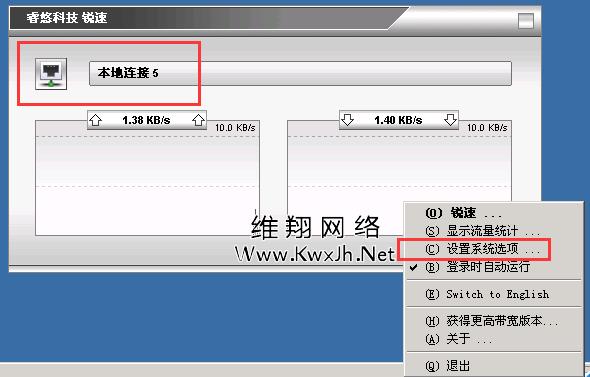win-serverspeeder-7.png