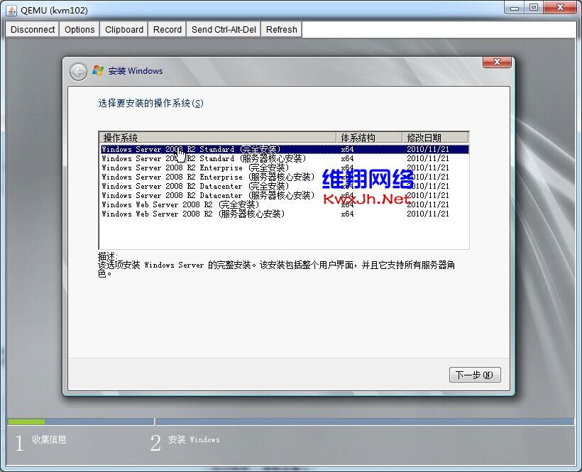 kvm-2008-install-vir-3.jpg