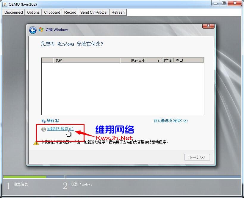kvm-2008-install-vir-6.jpg