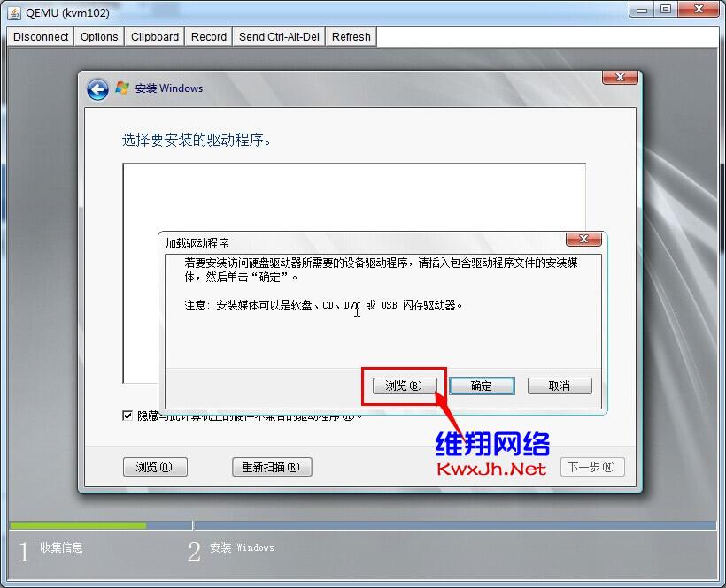 kvm-2008-install-vir-7.jpg