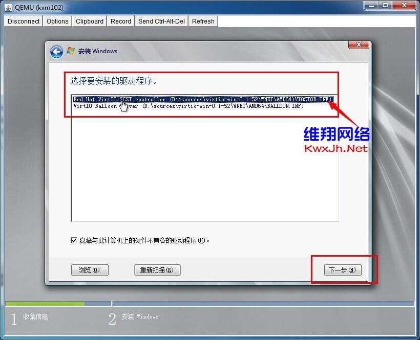 kvm-2008-install-vir-10.jpg