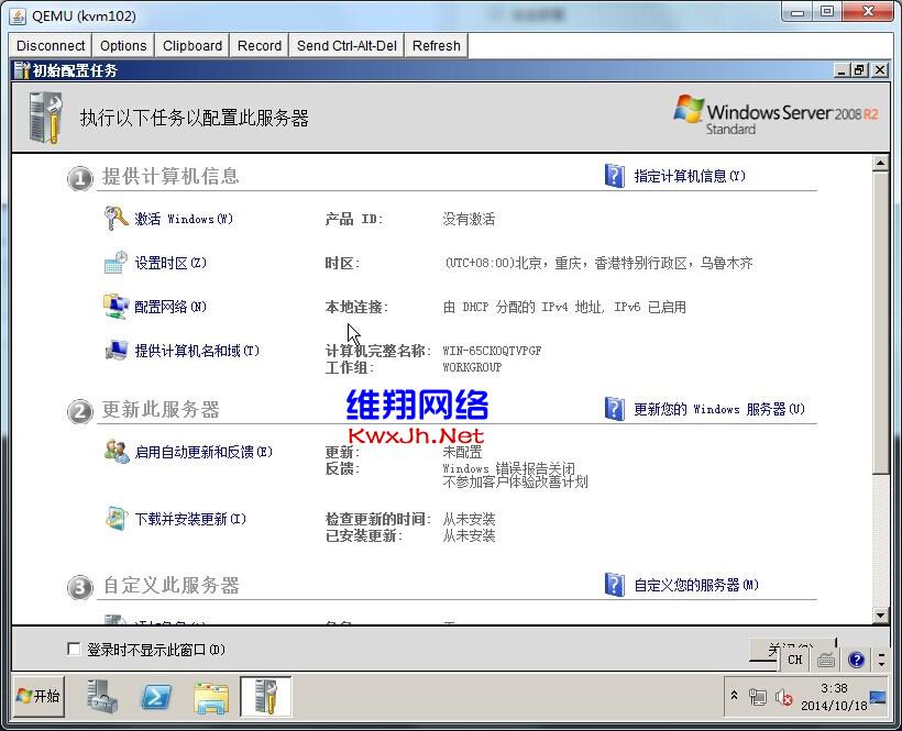 kvm-2008-install-vir-17.jpg
