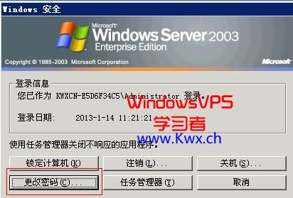 2003-change-passwd-2.jpg
