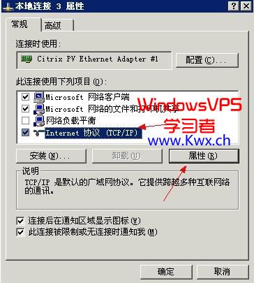 win2003-ip-3.jpg
