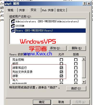 win2003-php5-2.jpg