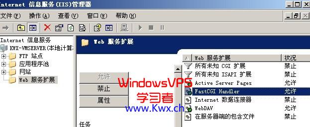 fastcgi-install-5.jpg