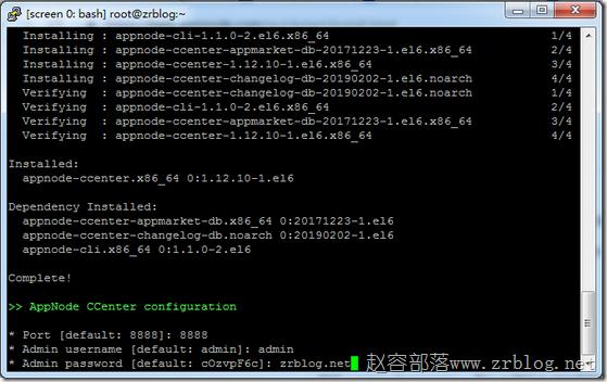 appnode_install_2