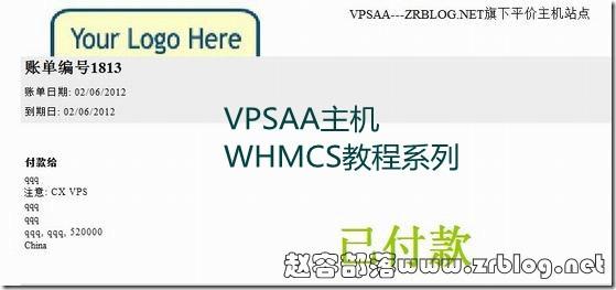 whmcs-pdf-02