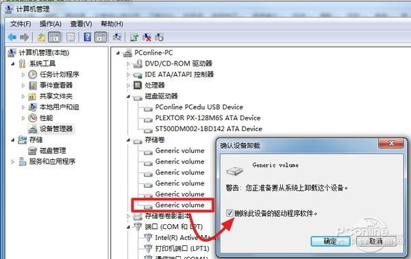 正常U盘插入电脑没反应?教你一键解决