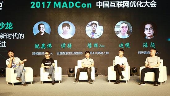 2017年Madcon圆桌会议