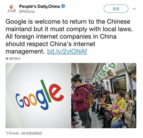 人民日报Twitter表示欢迎Google回归中国
