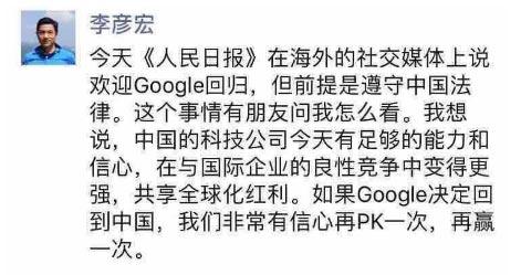 李彦宏表示有信心再赢一次