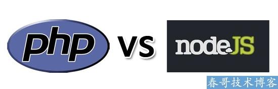 多方位解析PHP vs Node.js之争
