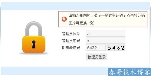 """phpweb登陆后台出现""""请输入和图片上显示一致的验证码"""""""